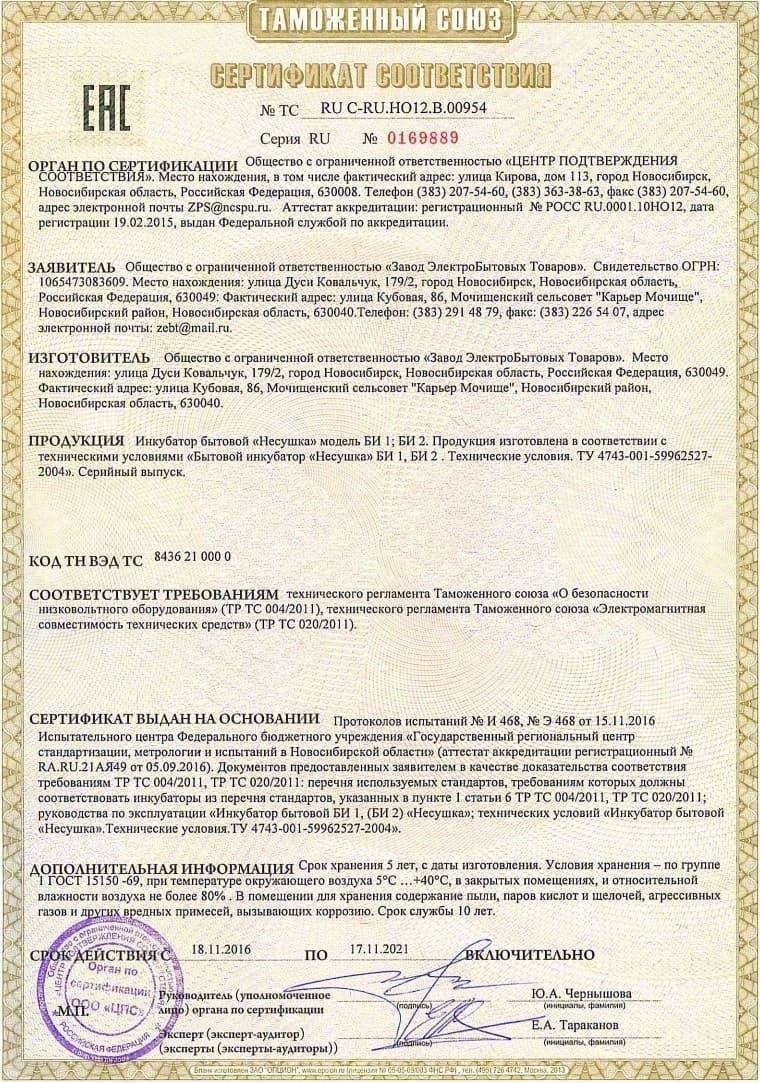 Инкубатор Несушка 36 яиц 220/12 В, автомат. поворот, цифр. терм., арт. 45 - фото 5476