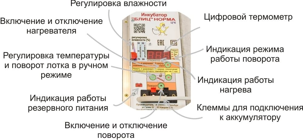 Инкубатор БЛИЦ Норма Цифровой 72 яйца, 220/12В, автомат. поворот, регулировка влажности - фото 5588